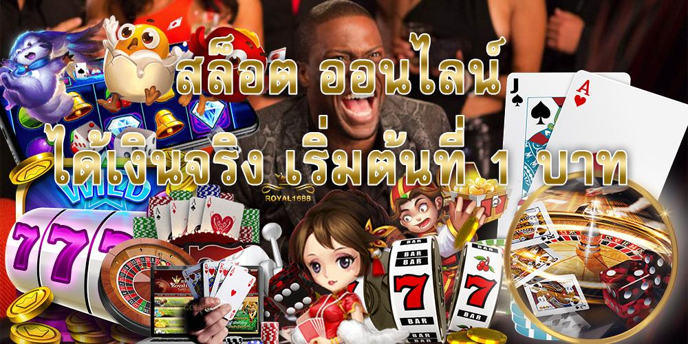 สล็อตออนไลน์ หักเงินในซิม