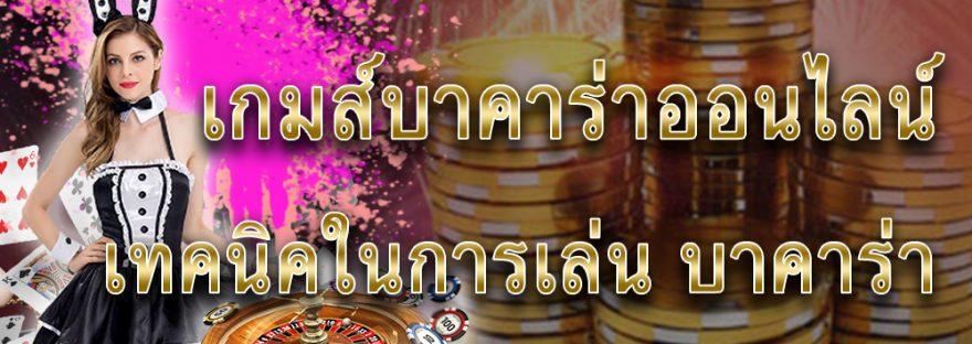 บาคาร่าอนไลน์ pantip